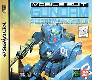 Mobile Suit Gundam Side Story 2 (Import)