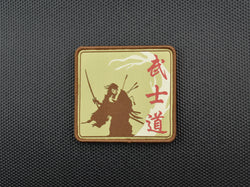 Bushido Way Of The Warrior Woven Morale Patch