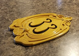New Club 33 Inspired Sign / Plaque ( Disney Prop Inspired Replica )