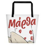 Martha Beach Bag