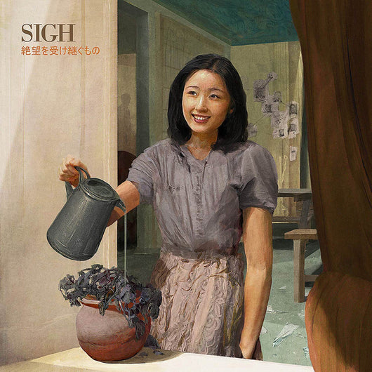 Sigh Heir to Despair Vinyl LP New 2018