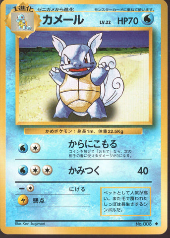 Wartortle #008 Japanese Pokemon Base Set Uncommon Trading Card NM-MT Pocket Monsters