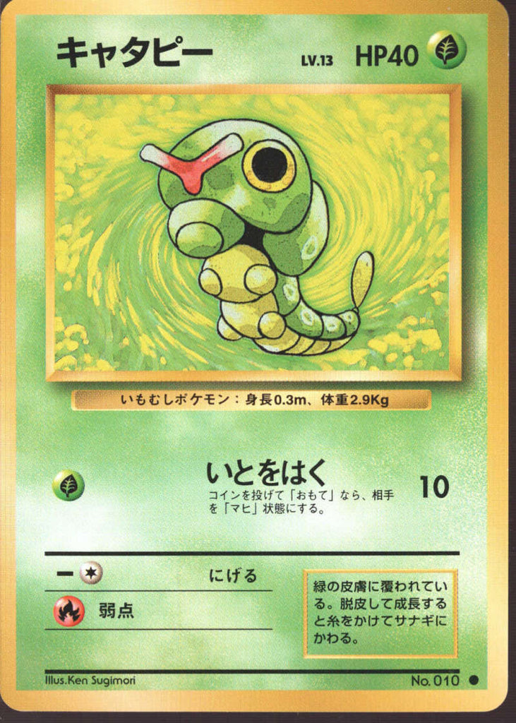 Caterpie #010 Japanese Pokemon Base Set Common Trading Card NM-MT Pocket Monsters