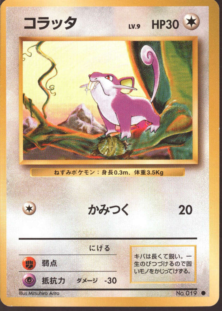Rattata #019 Japanese Pokemon Base Set Common Trading Card NM-MT Pocket Monsters