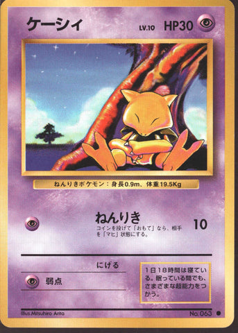 Abra #063 Japanese Pokemon Base Set Common Trading Card NM-MT Pocket Monsters