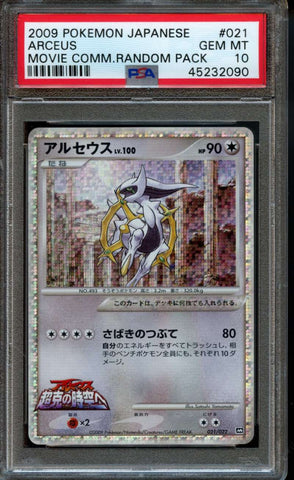 Arceus Movie Random Pack PSA 10 Gem Mint 021/022 2009 Pokemon Japanese