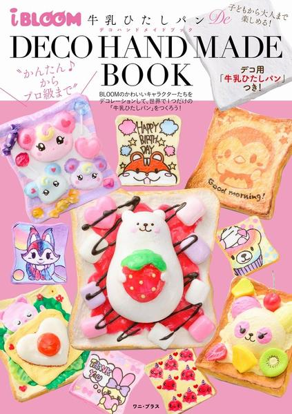 Bloom Book Volume 2 + DIY Squishy!