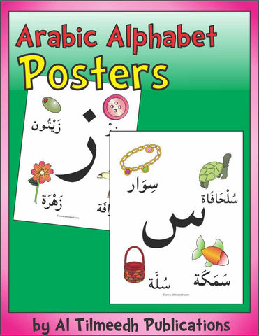 Alphabet Posters - Al Tilmeedh Files to Go