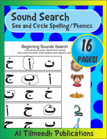 Beginning Sounds Search - Al Tilmeedh Files to Go