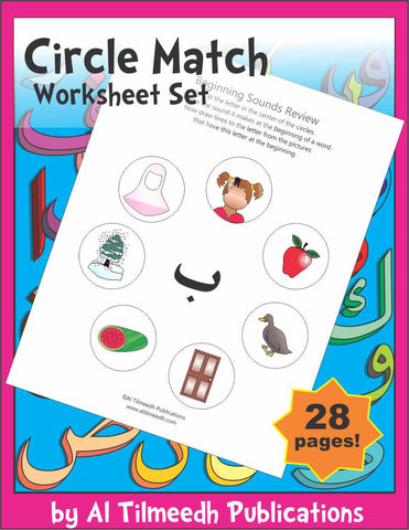 Circle Match Worksheet Set - Al Tilmeedh Files to Go