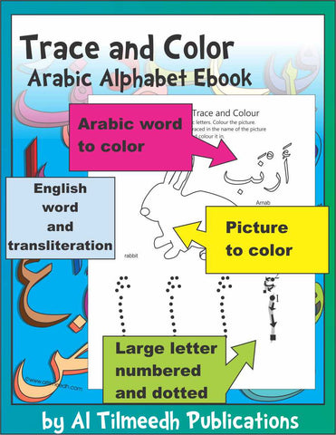 Trace and Color Arabic Alphabet Ebook - Al Tilmeedh Files to Go