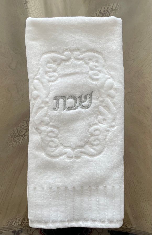 Shabat Hand Towels