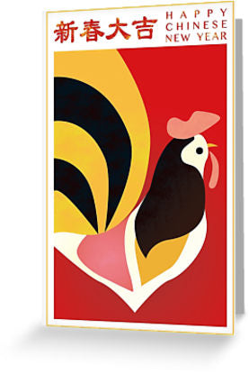 Happy Chinese New Year 2017 Rooster Postcard Greeting Card Posters