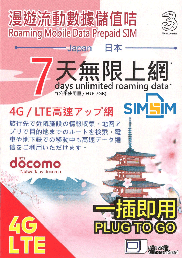 Japan-Docomo-3HK-7-Days-Unlimited-Data-Prepaid-Sim-Card