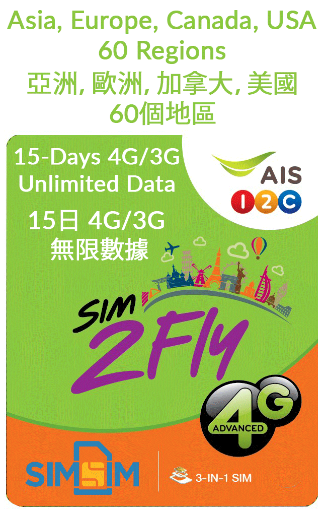 Asia-Europe-Canada-USA-60-Regions-AIS-Sim2Fly-15-Days-Unlimited-Data-Prepaid-Sim-Card