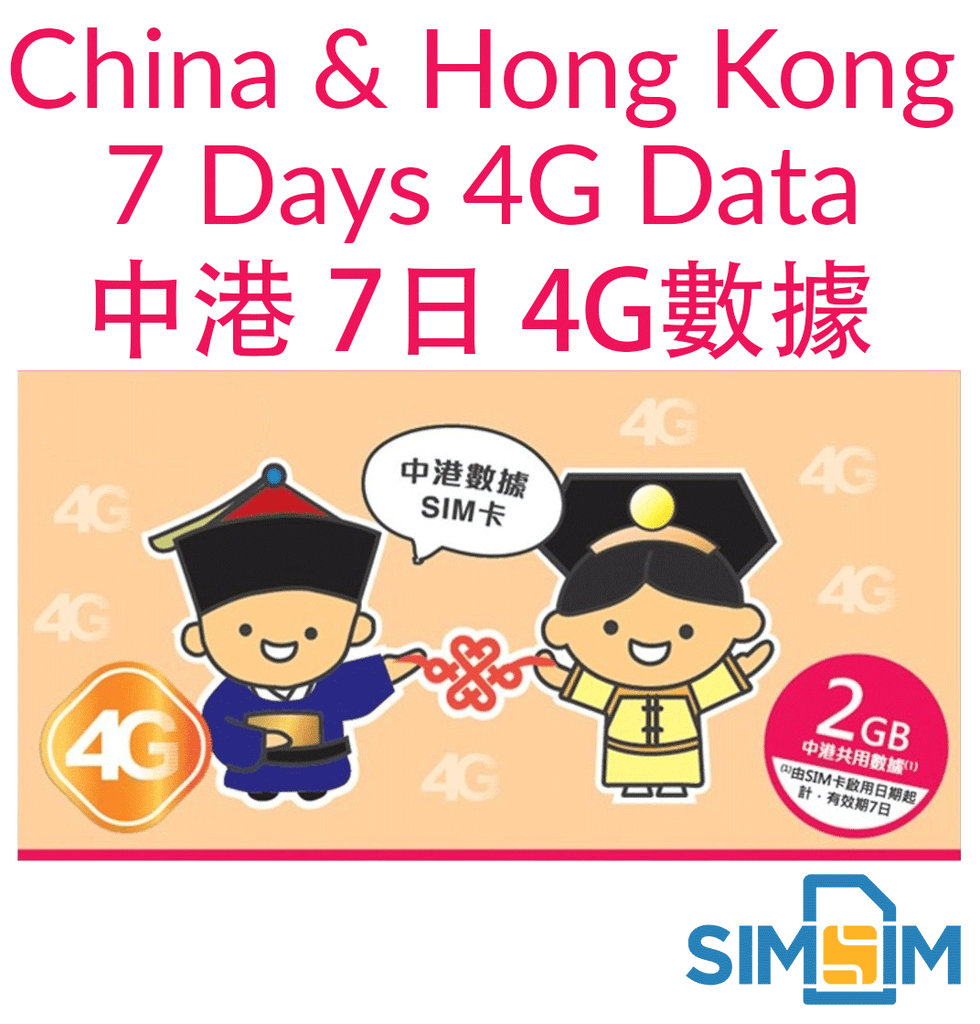 China-Unicom-Hong-Kong-7-Days-4G-2GB-Data-Prepaid-Sim-Card-SimSim