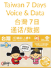 Taiwan 7-Days 4G Unlimited Data and Voice Sim Card