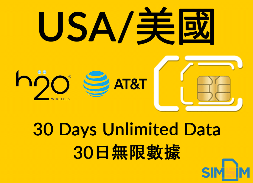 USA - H20 (AT&T) - 30 Days Unlimited 4G/2G Data and Domestic Calls Prepaid Sim Card