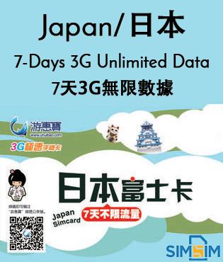 Japan DOCOMO 8-Days 4G Unlimited Data Prepaid Sim Card