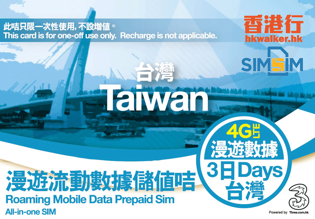Taiwan Fareastone Unlimited Data Prepaid Sim Card