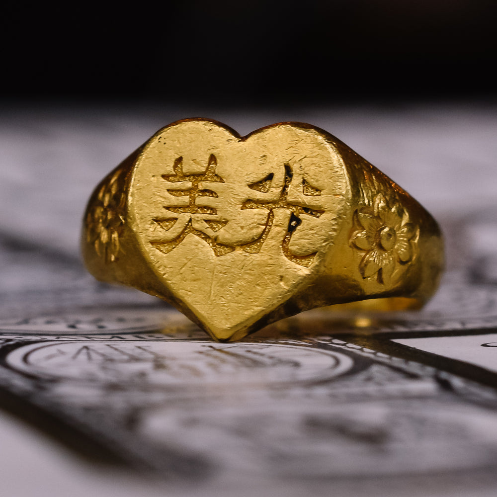 Victorian Beautiful Light Chinese Heart Signet Ring