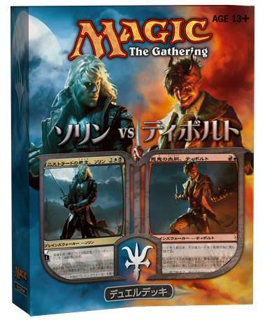 Duel Decks: Sorin vs Tibalt DDK Japanese | Grey Ogre Games