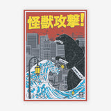 jigsaw puzzle - kaiju monster attacking oakland - 200 pieces - oaklandish
