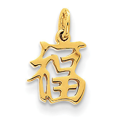 14k Chinese Symbol Good Luck Charm K827 - shirin-diamonds