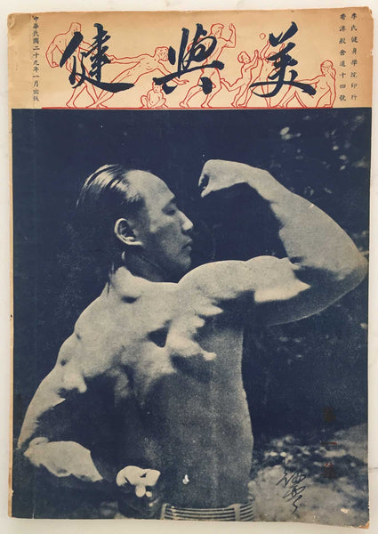 Health & Beauty Vintage Chinese Physique Magazine
