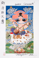 Four-Armed Sarasvati with Pearls, Giclée From the Large Thangka Painting