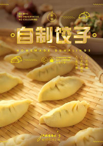 chinese chives pork dumpling