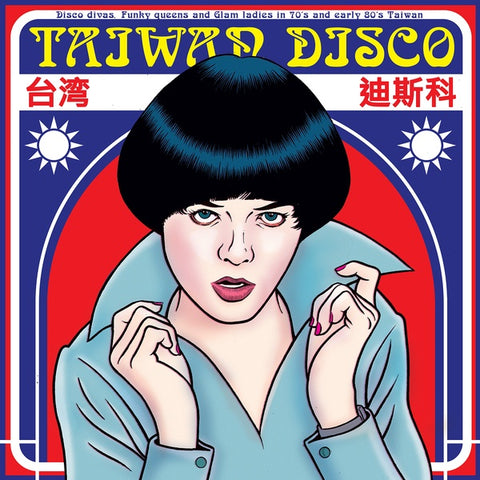 Various - Taiwan Disco LP