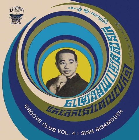 Sinn Sisamouth - Groove Club Vol. 4: Sinn Sisamouth LP