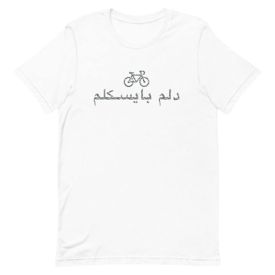 Sassy Sayings Shirts, 'Dilem Bicyclem', 'my heart, my bicycle', white - Blingistan