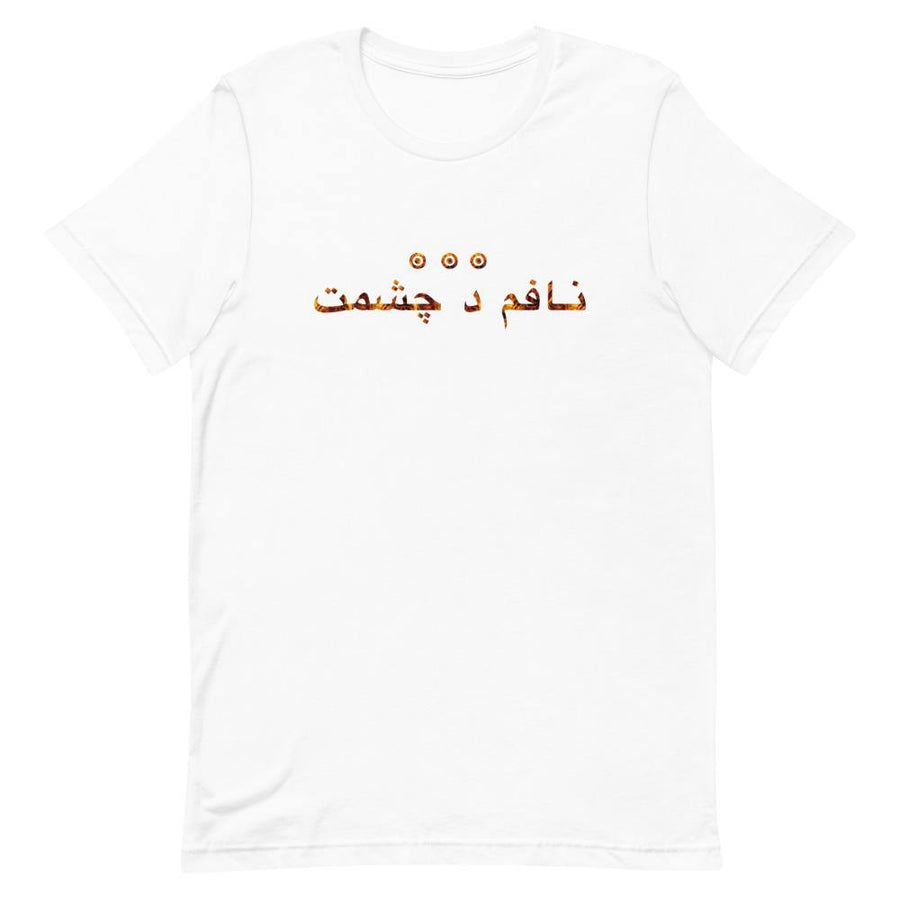 Sassy Sayings shirt, 'Nofum da chishmet', 'suck it' in white - Blingistan