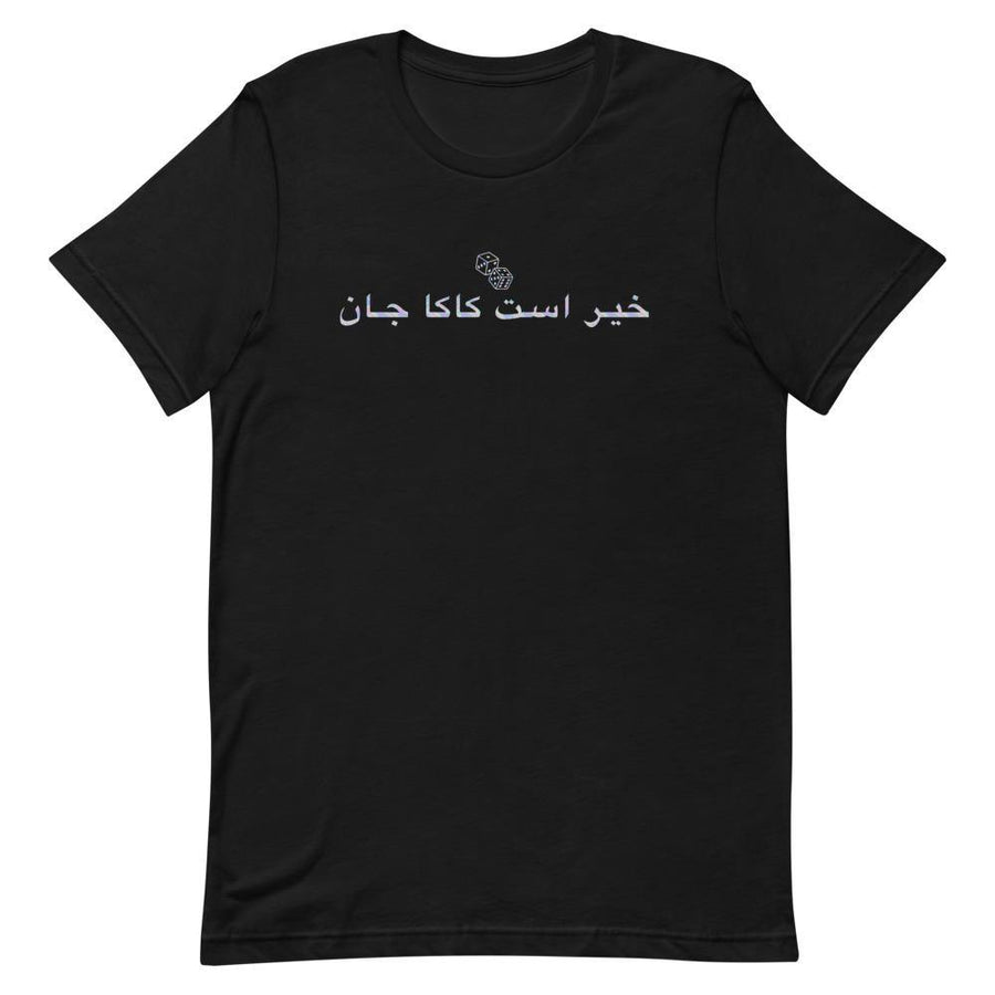 Sassy Sayings Shirt, 'Khair hast kaka jaan', 'don't worry, be happy!' in black - Blingistan