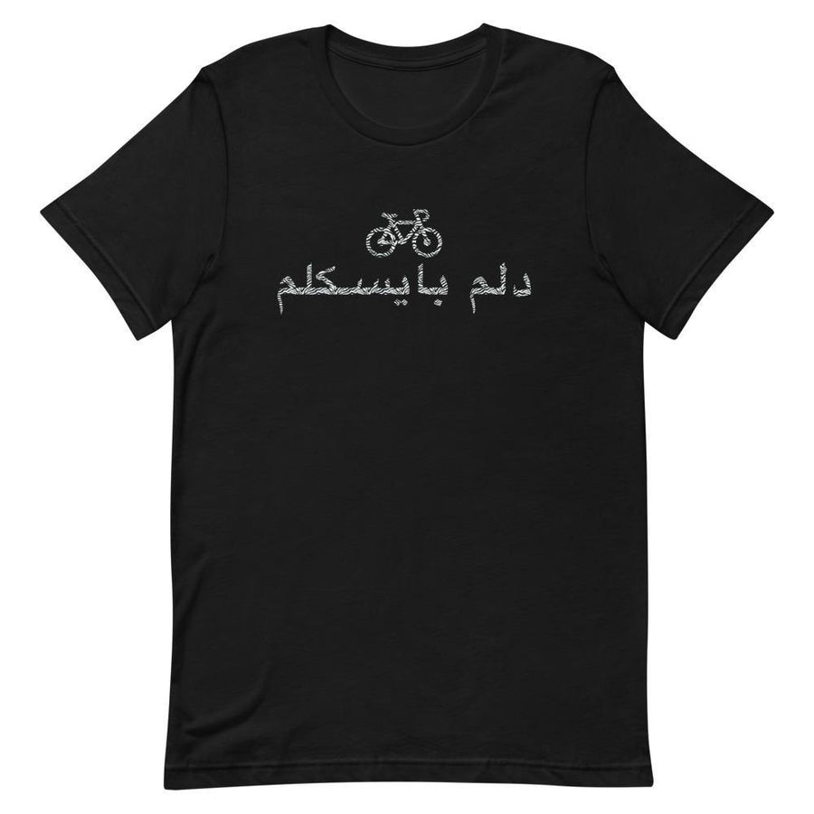 Sassy Sayings Shirts, 'Dilem Bicyclem', 'my heart, my bicycle', black - Blingistan