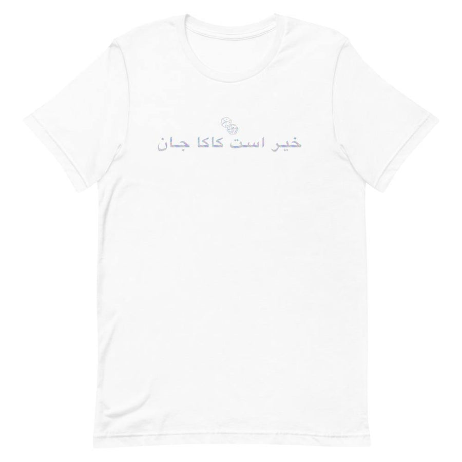 Sassy Sayings Shirt, 'Khair hast kaka jaan', 'don't worry, be happy!' in white - Blingistan