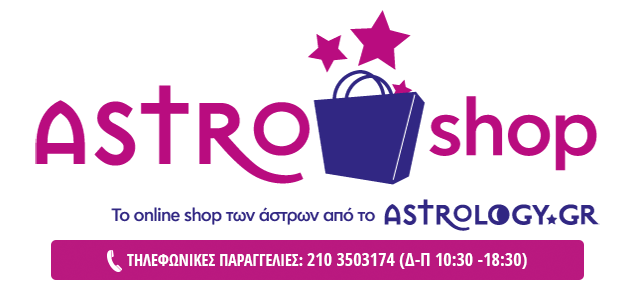 Astrology E-shop