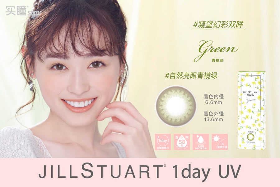 JILL STUART 1-DAY UV Green, 30/Box-SEED-Sin Chew Optics