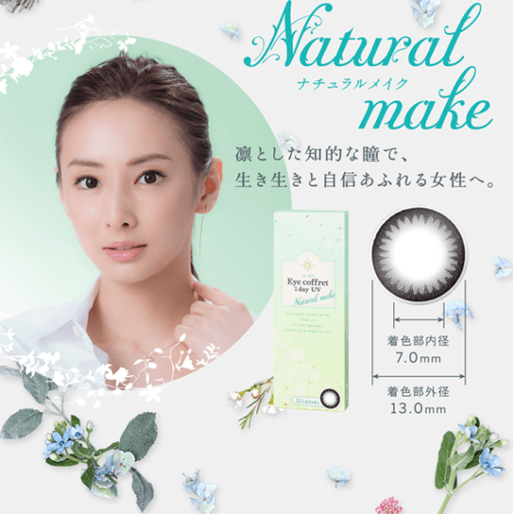 Eye Coffret 1-DAY UV Natural Make, 30/Box-SEED-Sin Chew Optics