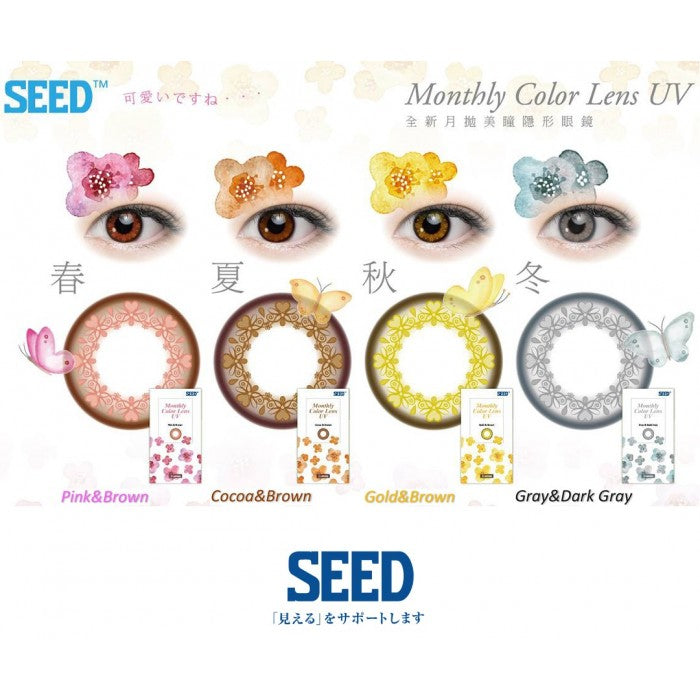 SEED Monthly Color Lens UV Gray & Dark Gray, 2/Box-SEED-Sin Chew Optics