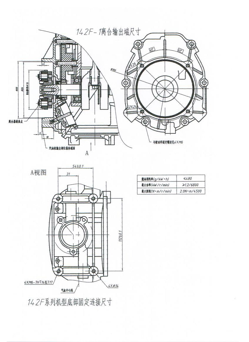 Huasheng 144F-1G 53cc 4 stroke engine with integral CC