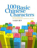 100 Basic Chinese Characters
