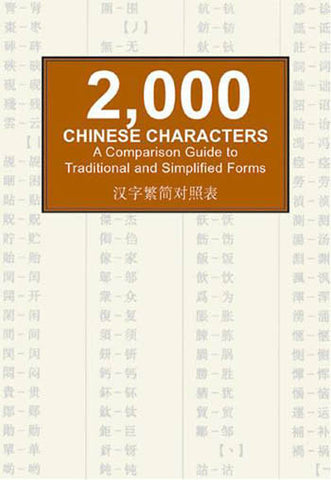 2,000 Chinese Characters: A Comparison Guide to Traditional and Simplified Forms
