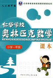 Mathematical Olympiad Textbook 1