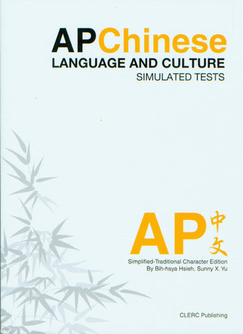 AP Chinese Language &Culture Simulated Tests ( Book and Online Bundle )