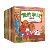The Berenstain Bears, Volume 1 (30 Books with Pinyin)