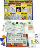 Practical Chinese Learning Game (10 in 1) - Traditional Characters
