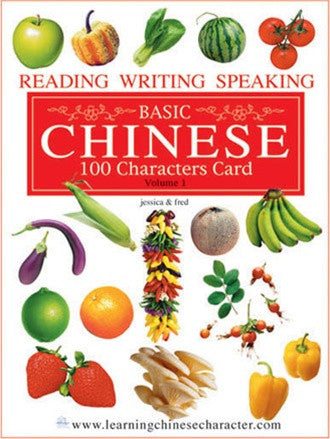 Chinese 100 Characters Card, Basic Series Volume 1:  Reading, Writing, Speaking